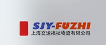 上海交运福祉物流有限公司