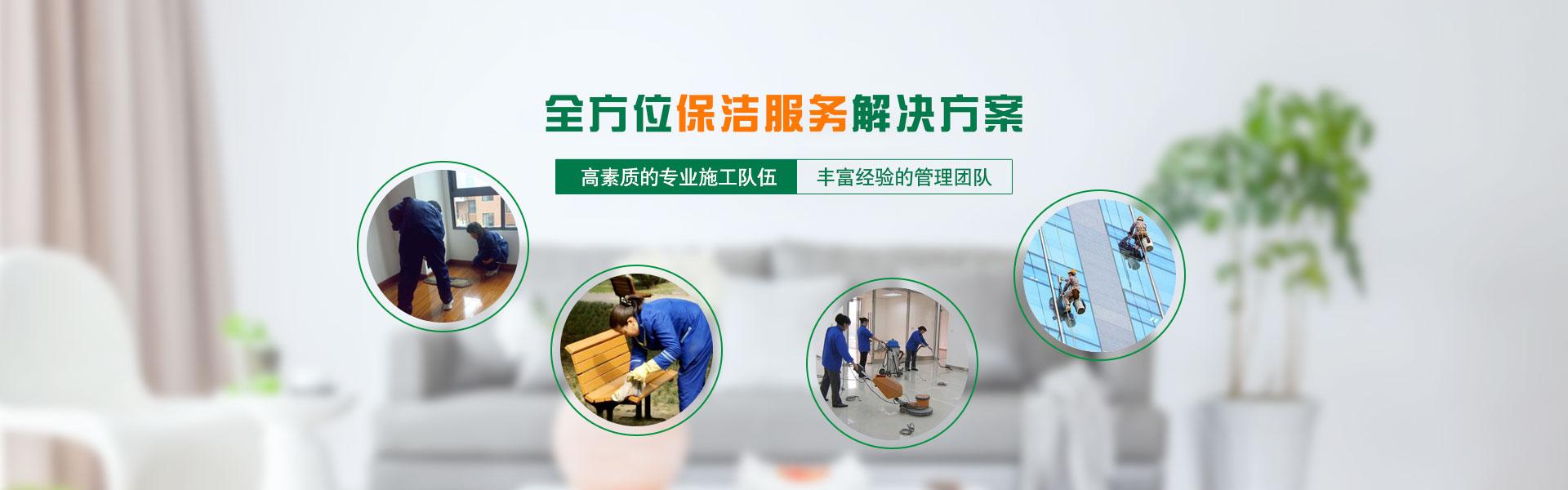 上海开荒保洁