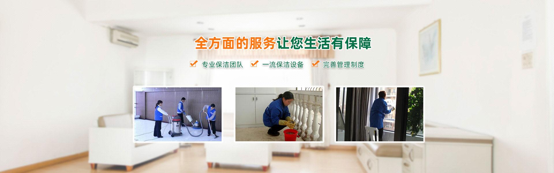 上海专业保洁公司